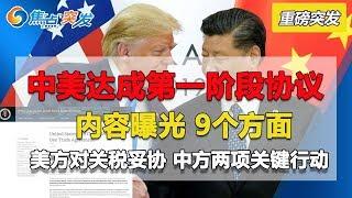 """中美宣布达成第一阶段协议! 协议内容曝光 9个方面! 美方对关税妥协:不加税还降税! 中方两项行动成""""关键""""!"""