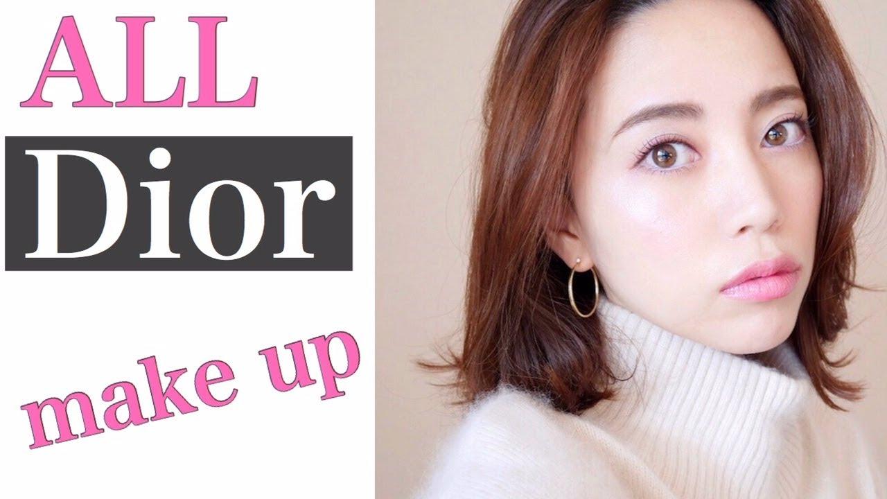 【プロから教わった】ALL Dior MAKE【メイクアップ 】