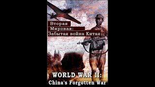 Вторая мировая: Забытая война Китая (1 серия из 2) / World War II: China's Forgotten War