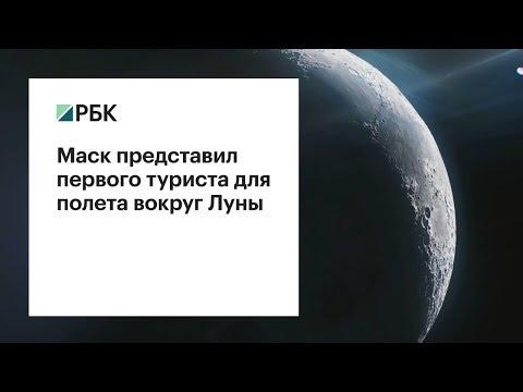 Маск представил первого туриста для полета вокруг Луны