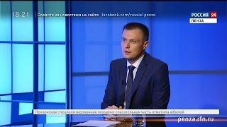 Россия 24. Пенза: правила выдачи загранпаспортов