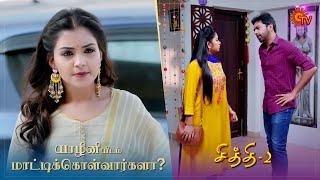 Chithi 2 - Best Scenes | Special Episode Part - 2 | Ep.196 & 197 | 27 Dec | Sun TV | Tamil Serial