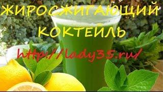 Жиросжигающий коктейль. Худейте с удовольствием! http://lady35.ru/