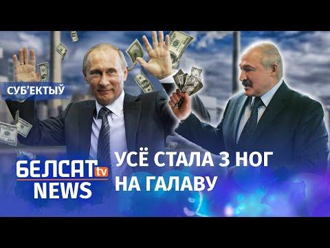 Расея стала нахлебніцай Беларусі. @NEXTA | Россия стала нахлебницей Беларуси