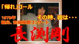 長渕剛さんの有名な「篠島、帰れコール」事件を当時の音声を 使って、問...