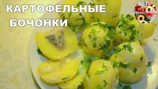 КАРТОФЕЛЬНЫЕ БОЧОНКИ С ФАРШЕМ / Potato kegs with minced meat