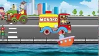 Транспорт. Музыкальный развивающий мультфильм для детей / Transport cartoon. Наше_всё!