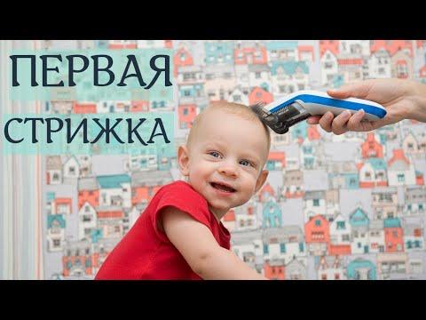 Первая стрижка ребенка в 1 год. Советы от Насти)