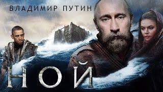 НОЙ. Путин спасает РОССИЮ!