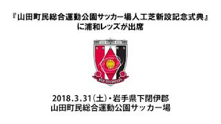 『山田町民総合運動公園サッカー場人工芝新設記念式典』に浦和レッズが出席