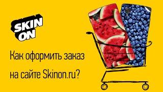 Как оформить заказ на сайте SkinOn.ru(, 2015-03-25T09:44:15.000Z)