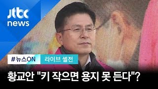 """[라이브썰전 H/L] 황교안 """"키 작으면 용지 못 들어""""…또 '구설수' / JTBC 뉴스ON"""