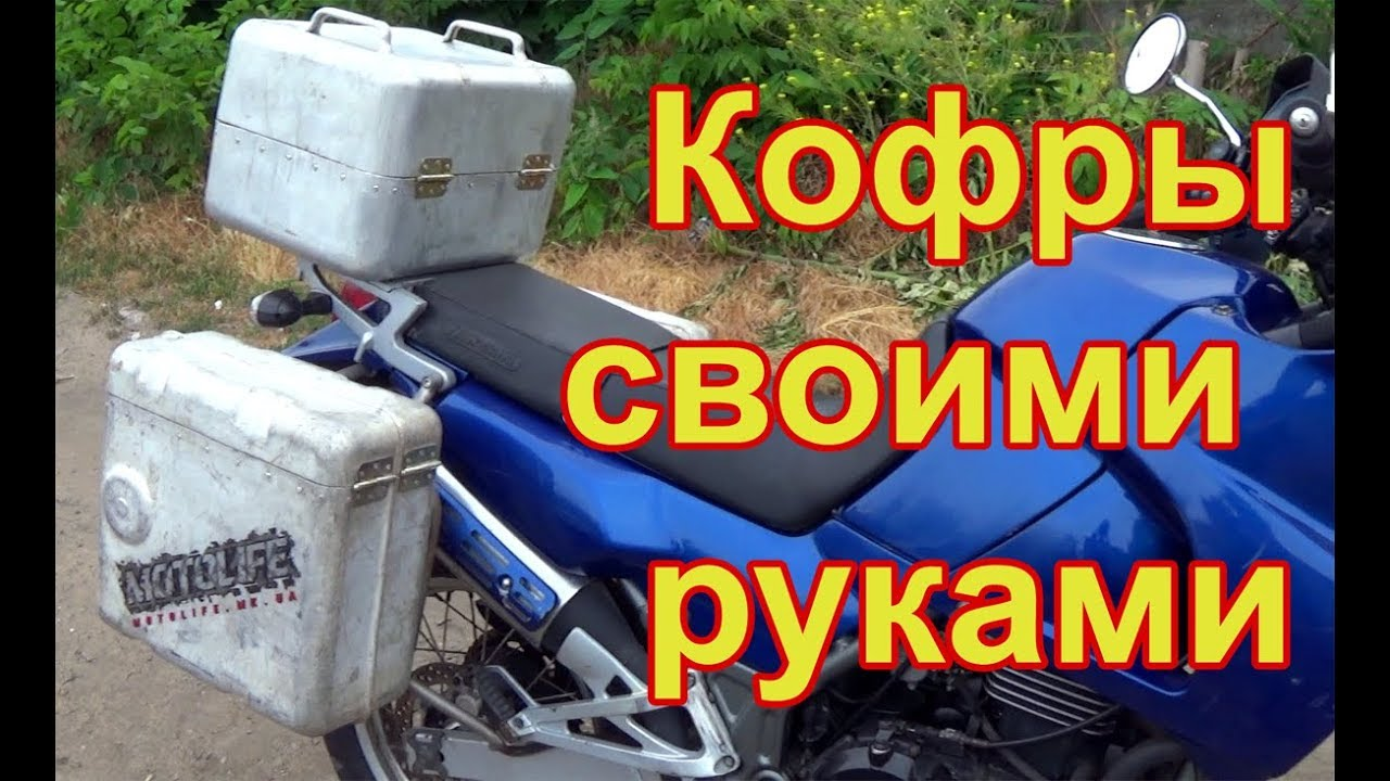 93205f6be509 Кофры на мотоцикл своими руками / Handmade motocase - YouTube