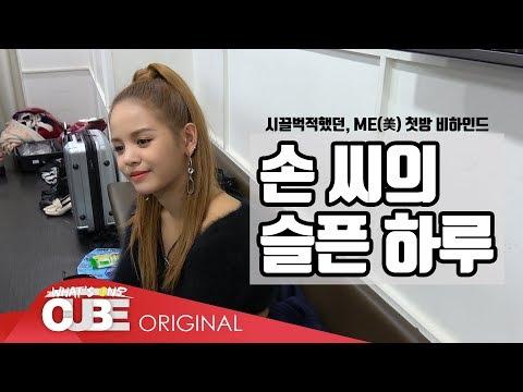 CLC(씨엘씨) - 칯트키 #59 ('ME(美)' 첫방 비하인드 PART 1)