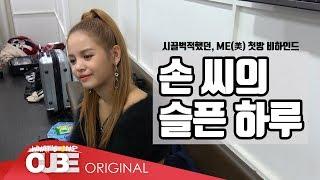 Download CLC(씨엘씨) - 칯트키 #59 ('ME(美)' 첫방 비하인드 PART 1) Mp3