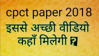cpct paper : cpct question paper, cpct old paper, previous paper (2018)