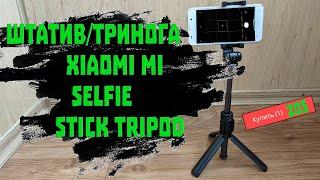 Штатив и селфи-палка от Xiaomi(Обзор Mi Selfie Stick Tripod)