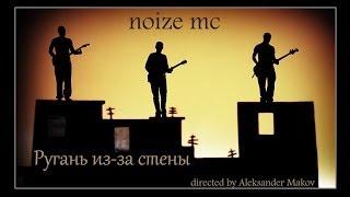 Noize MC - Ругань из-за стены (Official Music Video)