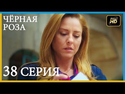Чёрная роза 38 серия русская озвучка