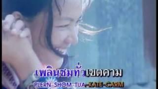 ดอกไม้เมืองเหนือ - กุ้ง กิติคุณ [Official MV&Karaoke]