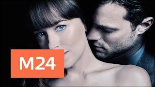 """Драма """"50 оттенков свободы"""" выйдет на широкие экраны 8 февраля - Москва 24"""