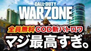 【CoD:WARZONE】全員無料バトロワ追加!冗談抜きで最高すぎる件wwww…