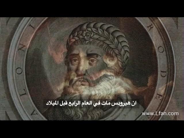 3- تاريخ موثق للعصر الذي ولد فيه المسيح
