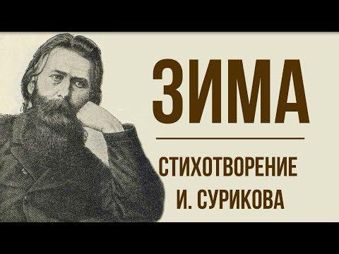 «Зима» И. Суриков. Анализ стихотворения