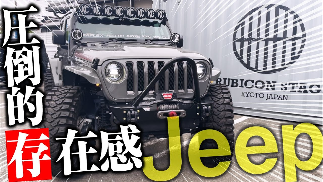 【四駆最高峰】JeepラングラーアンリミテッドRUBICON【フルカスタム】