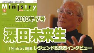 【Ministry】シリーズ・日本の説教者(7)深田未来生(同志社大学名誉教授)