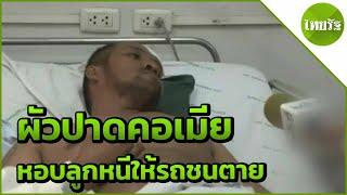 ผัวปาดคอเมีย-หอบลูกหนีให้รถชนตาย-23-04-62-ข่าวเย็นไทยรัฐ