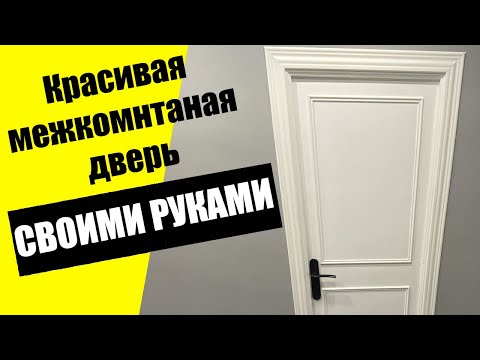 Реставрация дверей межкомнатных своими руками видео