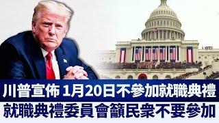 川普宣佈: 1月20日不會參加就職典禮|@新聞精選【新唐人亞太電視】三節新聞Live直播 |20210109 - YouTube