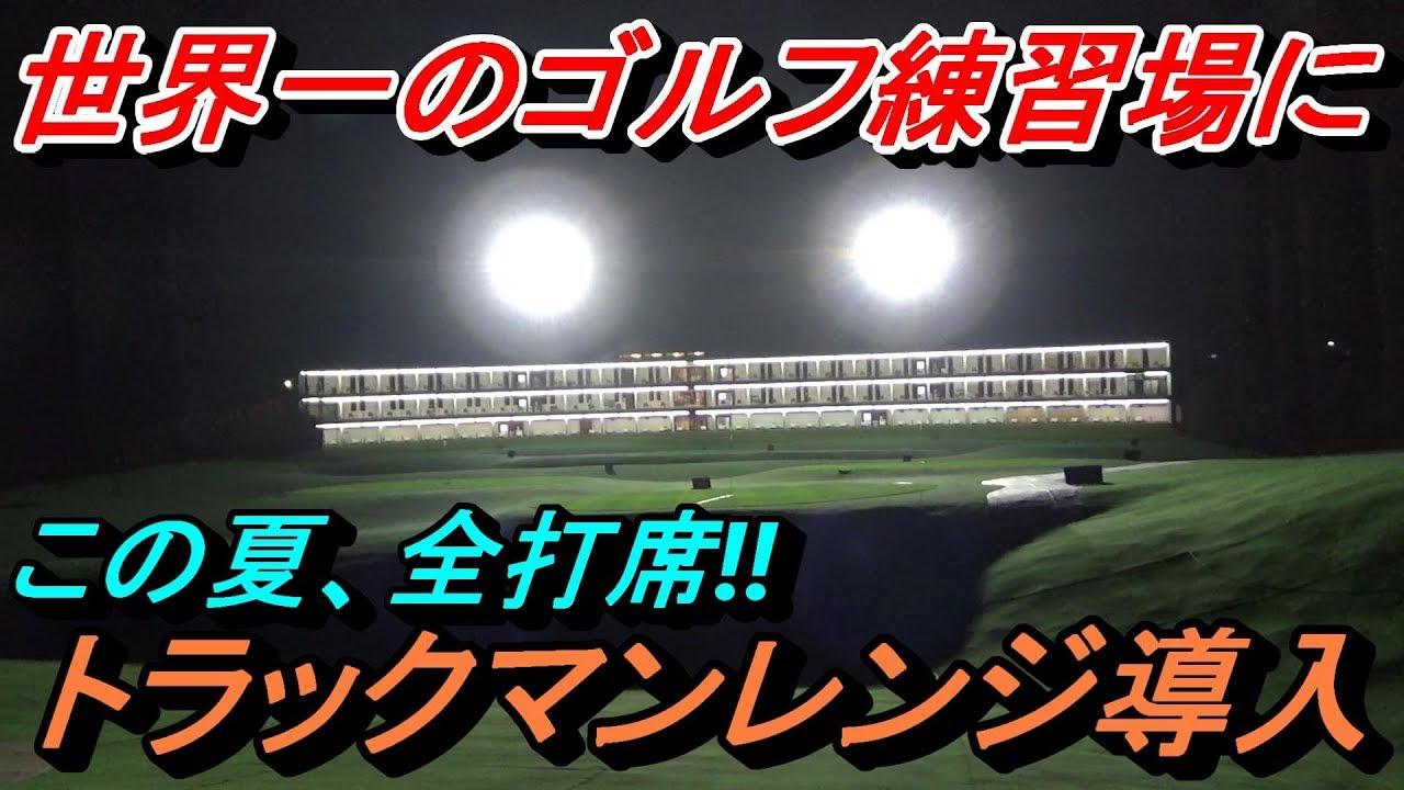 クラブ マン 横浜 ゴルフ 場 スポーツ 練習