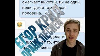 Пранк песней Егор крид Любовь в сети