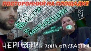 Самоубийство на конференции - Чернобыль. Зона отчуждения