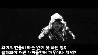 프랑켄슈타인(Dirty Rap City) - 데프콘(Defconn) [가사]