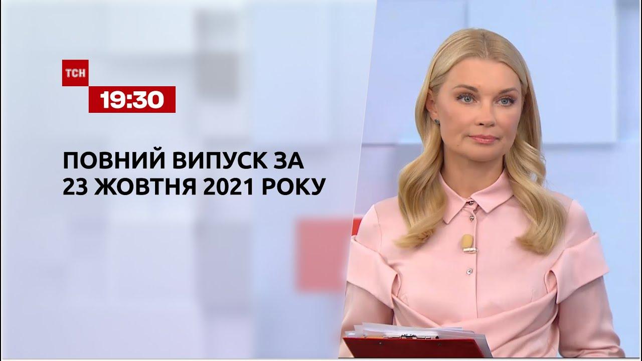 Новини Украни та свту  Випуск ТСН1930 за 23 жовтня 2021 року