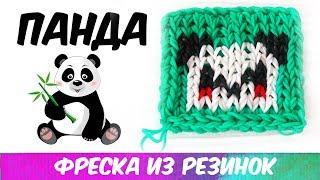 ПАНДА фреска из резинок на станке | Panda Rainbow Loom Bands