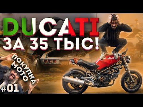 DUCATI за 35.000₽ - Самый дешевый мотоцикл на AVITO!