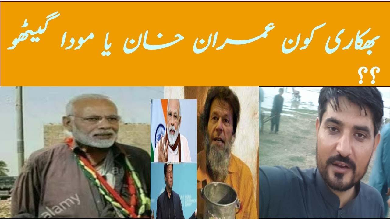 Bhikaari Kon Modi Ya Imran Khan | | Reply To Indian | | Reply from Abid Khan | | Abid khan Tv