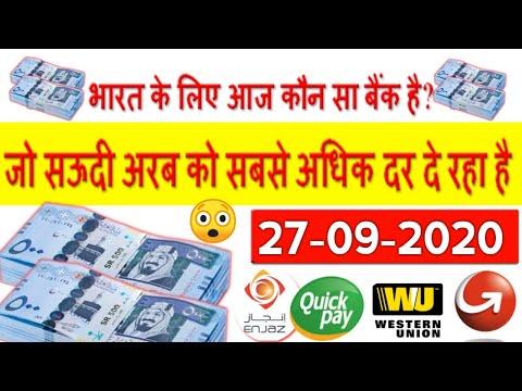 Saudi Riyal Indian Rupees,Saudi Riyal Exchange Rate,Today Saudi Riyal Rate,Sar To Inr,27 Sep 2020