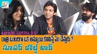 Gayathri Guptha Interviewing Priyadarshi and RahulRamakrishna||BoldTalk About Mithai Movie||WF