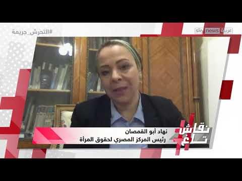 رئيس المركز المصري لحقوق المرأة تشرح التعريف القانوني للتحرش الجنسي | نقاش تاغ  - نشر قبل 13 ساعة