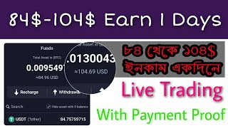 84$-104$ Earn Just 1 days | Daily 70$+ Earn | Dcoin Real Trading, forex trading