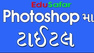 How to Create Titles in Photoshop [Gujarati]