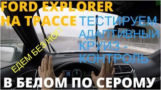 Ford Explorer - вместились и помчали по трассе