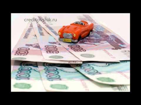 Взять кредит с плохой кредитной историей без справок о доходах