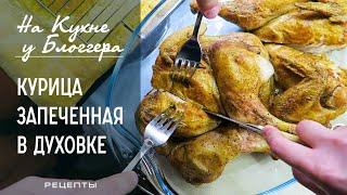 #Курица #запеченная в духовке с хрустящей корочкой / #РЕЦЕПТ На кухне у блогера/Vika Siberia