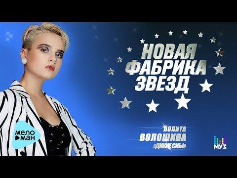 #НОВАЯ ФАБРИКА ЗВЕЗД - Лолита Волошина - Дикие сны (Official Audio 2017)